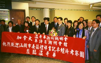 The Chiu Chow Benevolent Association company